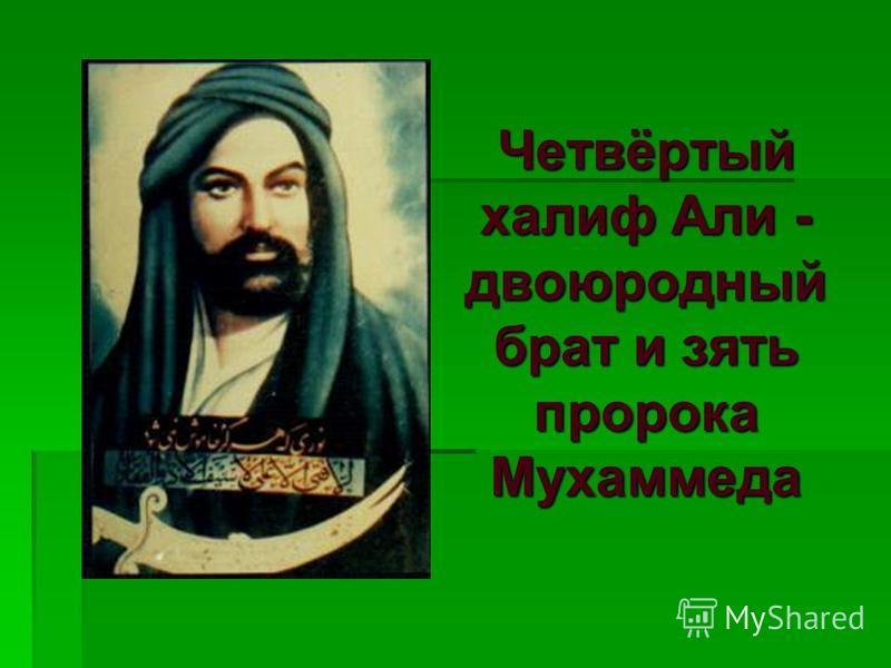 Первый халиф Абу Бакр Третий халиф Усман Второй халиф Умар