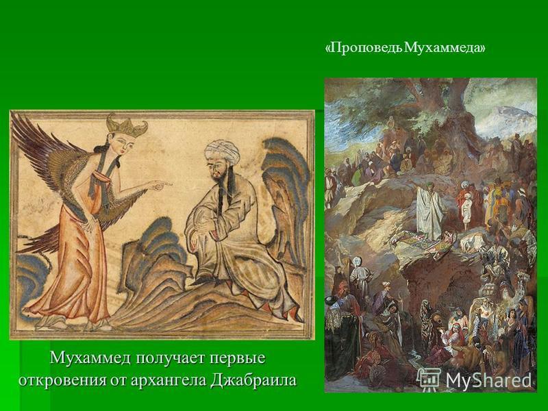 в исламе единый и единственный Бог, творец мира Аллах - в исламе единый и единственный Бог, творец мира исламе БогисламеБог человек, контактирующий со сверхъестественными силами и служащий посредником между ними и человечеством Пророк – человек, конт