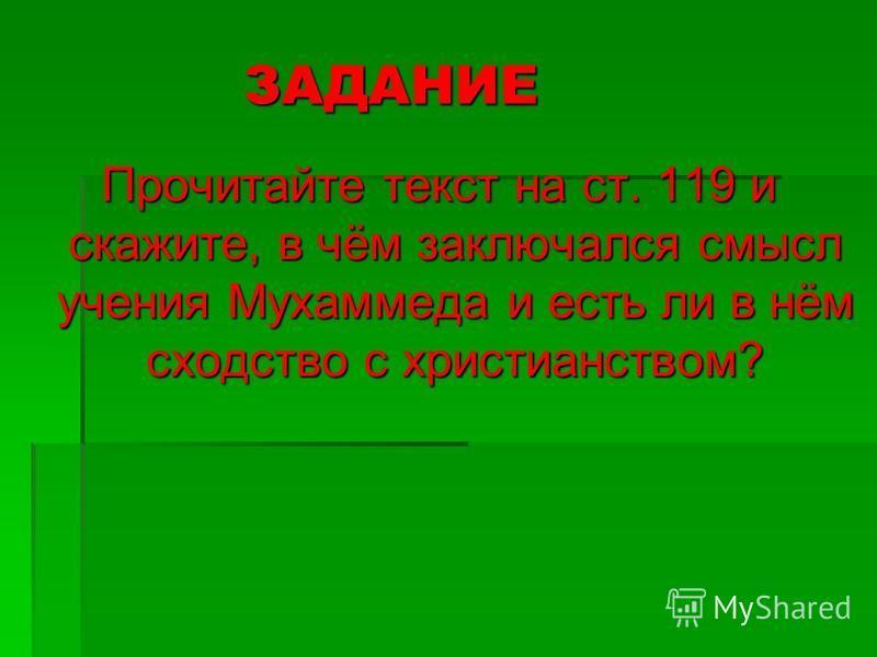 Мухаммед получает первые откровения от архангела Джабраила « Проповедь Мухаммеда »