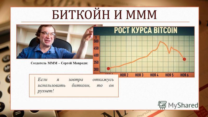 Если я завтра откажусь использовать биткоин, то он рухнет! Создатель МММ – Сергей Мавроди: