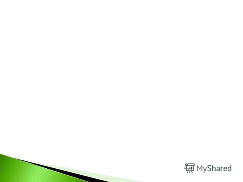 Презентация на тему ИВАНОВА ЮЛИЯ ВАСИЛЬЕВНА ДИПЛОМНАЯ РАБОТА по  Скачать бесплатно презентацию на тему ИВАНОВА ЮЛИЯ ВАСИЛЬЕВНА ДИПЛОМНАЯ РАБОТА по специальности