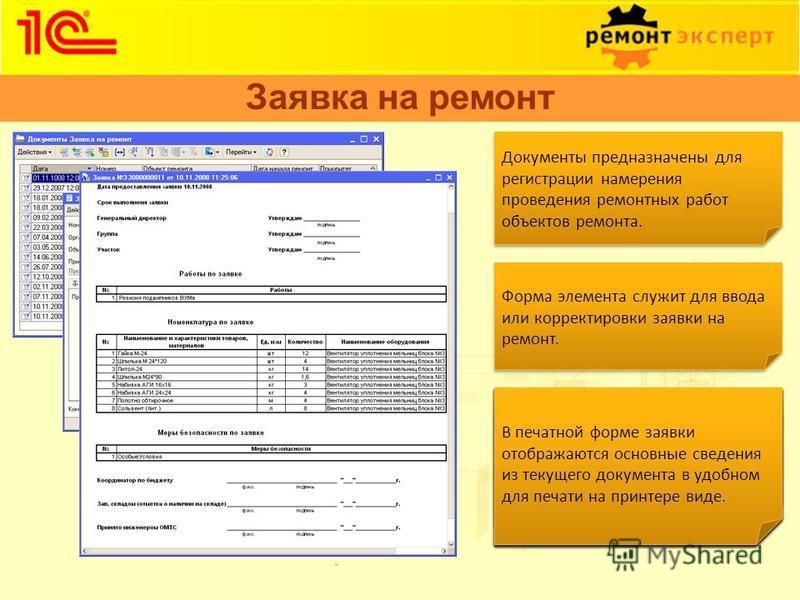 Заявка на ремонт Документы предназначены для регистрации намерения проведения ремонтных работ объектов ремонта. Форма элемента служит для ввода или корректировки заявки на ремонт. На закладке «Материальные затраты» заполняются планируемые затраты ном