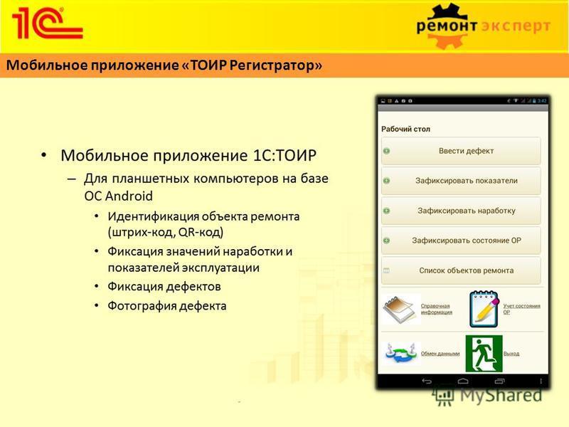 Мобильное приложение «ТОИР Регистратор»