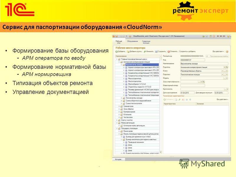 Сервис для паспортизации оборудования «CloudNorm» Формирование базы оборудования - АРМ оператора по вводу Формирование нормативной базы - АРМ нормировщика Типизация объектов ремонта Управление документацией