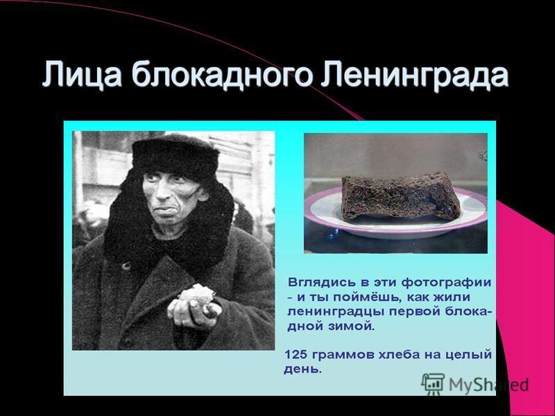 Лица блокадного Ленинграда