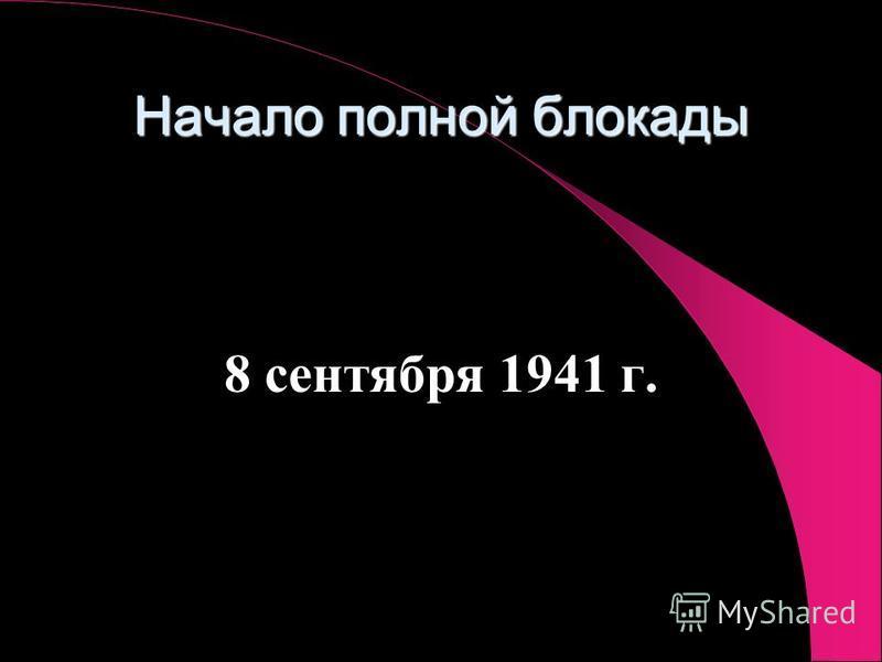 Начало полной блокады 8 сентября 1941 г.