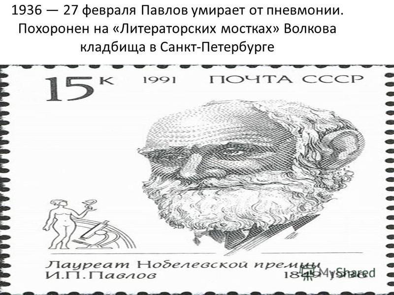 1936 27 февраля Павлов умирает от пневмонии. Похоронен на «Литераторских мостках» Волкова кладбища в Санкт-Петербурге