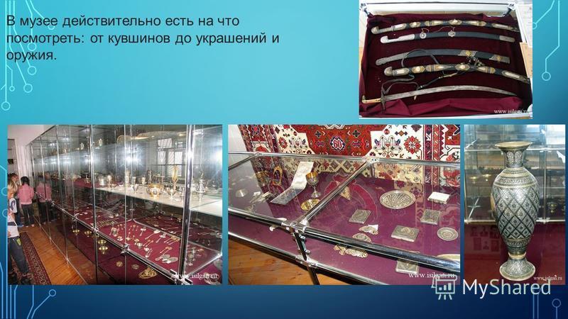 В музее действительно есть на что посмотреть: от кувшинов до украшений и оружия.