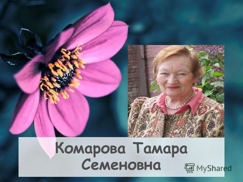 Комарова Тамара Семеновна
