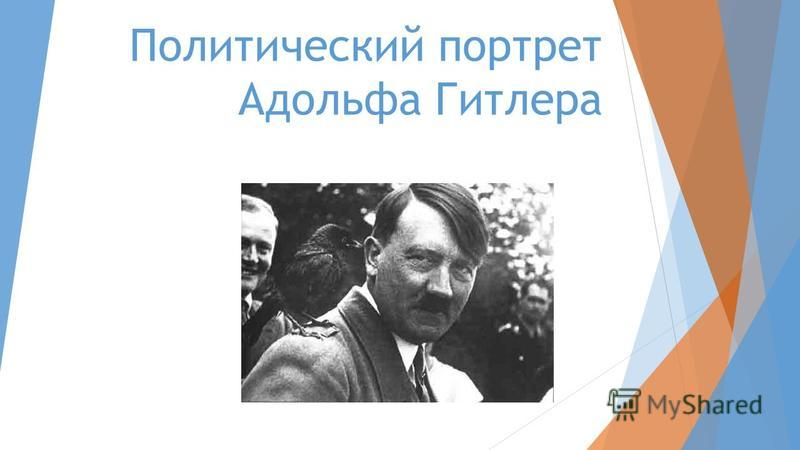 Политический портрет Адольфа Гитлера