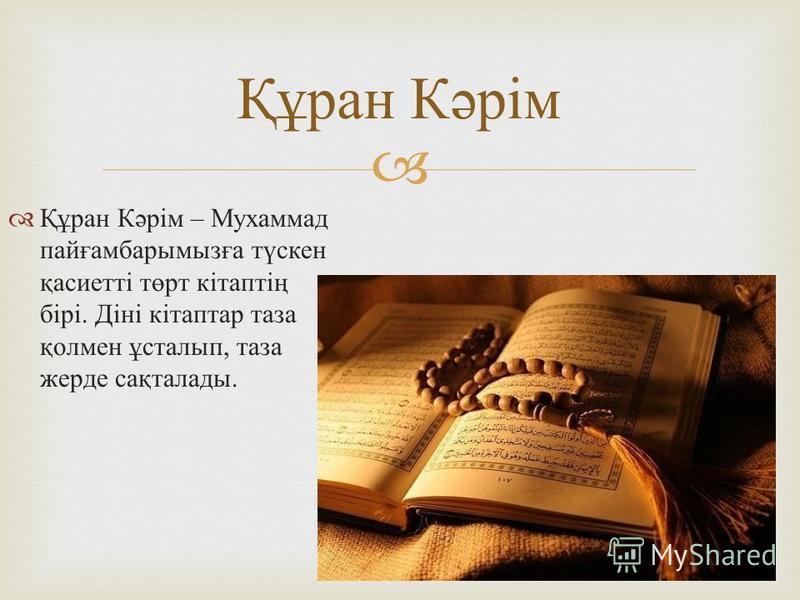Құран Кәрім – Мухаммад пайғамбарымызға түскен қасиетті төрт кітаптің бірі. Діні кітаптар таза қолмен ұсталып, таза жердь сақталатыр. Құран Кәрім