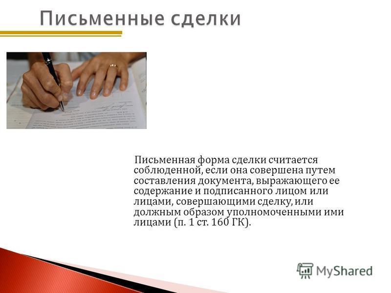 Письменная форма сделки считается соблюденной, если она совершена путем составления документа, выражающего ее содержание и подписанного лицом или лицами, совершающими сделку, или должным образом уполномоченными ими лицами (п. 1 ст. 160 ГК).