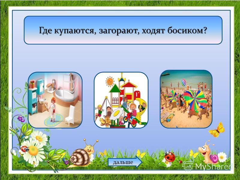 Где маленькие детки, играют и развлекаются? дальше