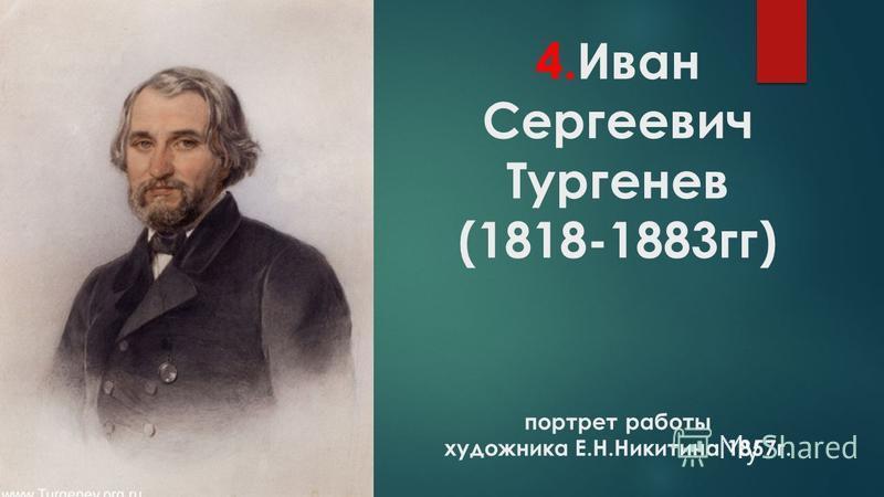 4. Иван Сергеевич Тургенев (1818-1883 гг) портрет работы художника Е.Н.Никитина 1857 г.