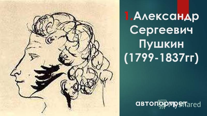 1. Александр Сергеевич Пушкин (1799-1837 гг) автопортрет