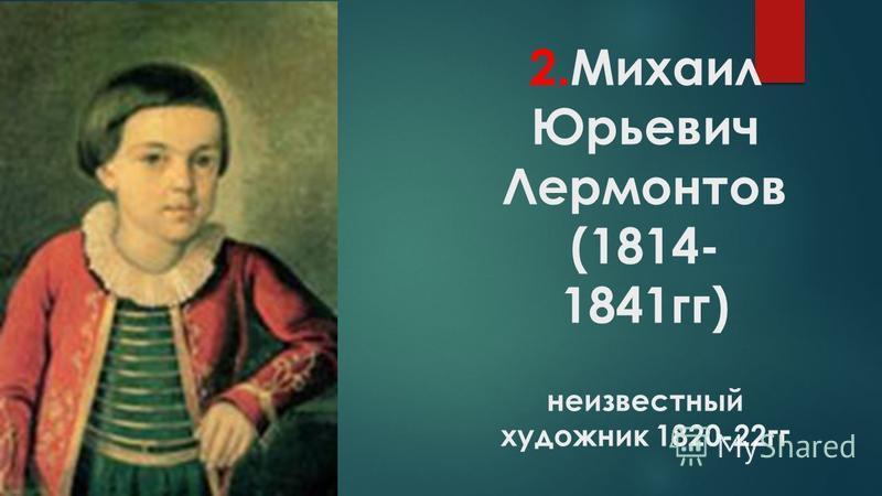 2. Михаил Юрьевич Лермонтов (1814- 1841 гг) неизвестный художник 1820-22 гг