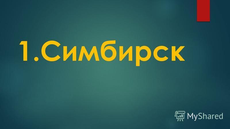 1.Симбирск