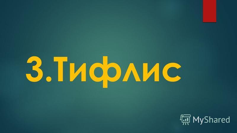 3.Тифлис