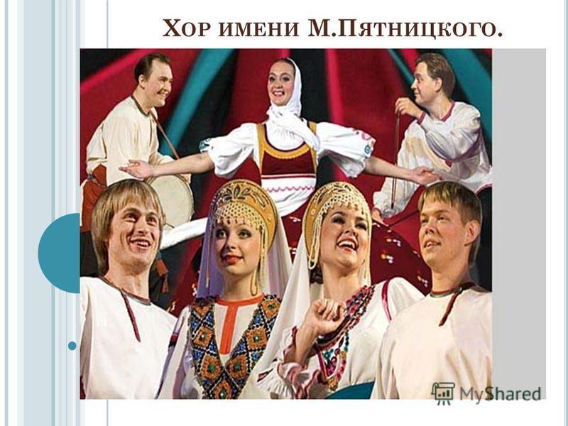 Х ОР ИМЕНИ М.П ЯТНИЦКОГО. 14