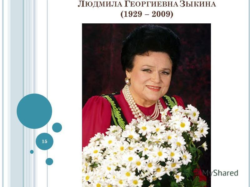 Л ЮДМИЛА Г ЕОРГИЕВНА З ЫКИНА (1929 – 2009) 15