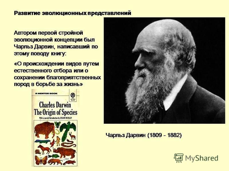 Чарльз Роберт Дарвин (англ. Charles Robert Darwin; 12 февраля 1809 19 апреля 1882) английский натуралист и путешественник, одним из первых осознал и наглядно продемонстрировал, что все виды живых организмов эволюционируют во времени от общих предков.
