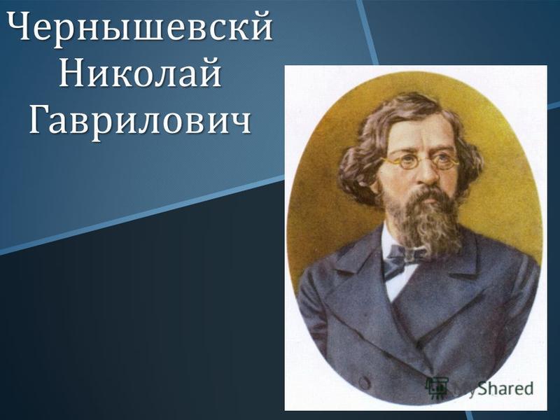 Чернышевскй Николай Гаврилович