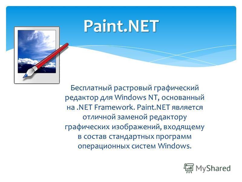 Бесплатный растровый графический редактор для Windows NT, основанный на.NET Framework. Paint.NET является отличной заменой редактору графических изображений, входящему в состав стандартных программ операционных систем Windows. Paint.NET