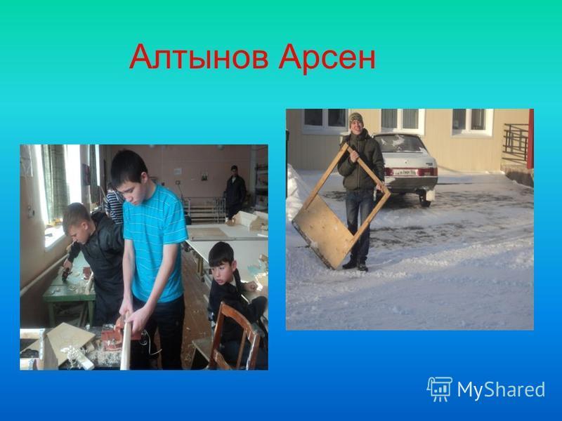 Алтынов Арсен