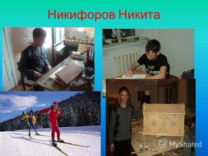 Никифоров Никита
