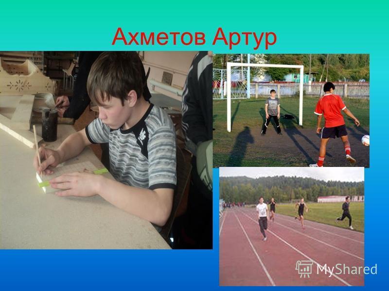 Ахметов Артур