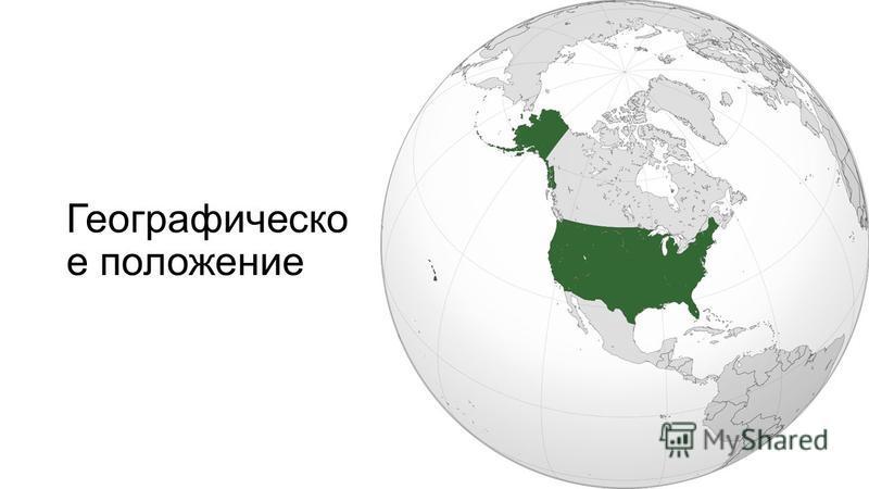 Географическо е положение