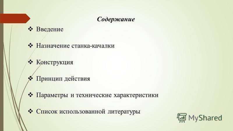 Содержание Введение Назначение станка-качалки Конструкция Принцип действия Параметры и технические характеристики Список использованной литературы