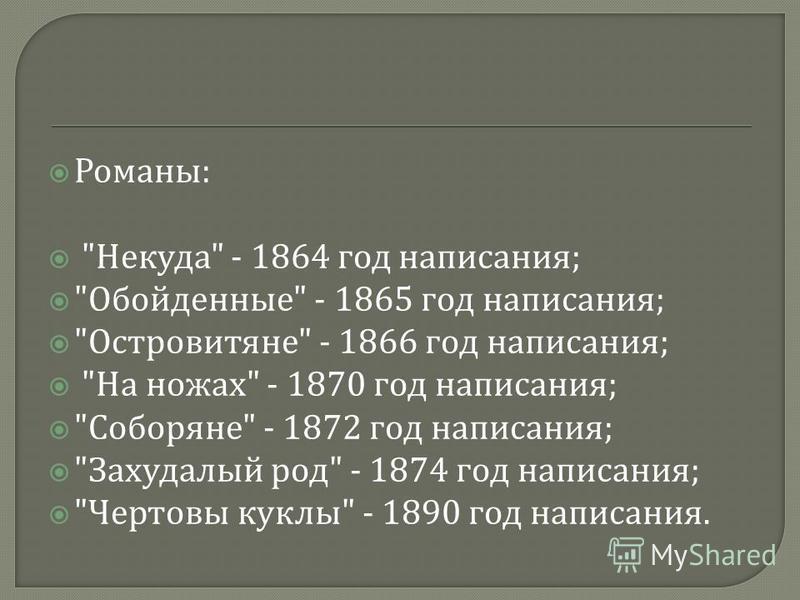Романы :
