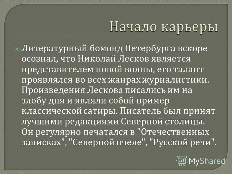 Литературный бомонд Петербурга вскоре осознал, что Николай Лесков является представителем новой волны, его талант проявлялся во всех жанрах журналистики. Произведения Лескова писались им на злобу дня и являли собой пример классической сатиры. Писател