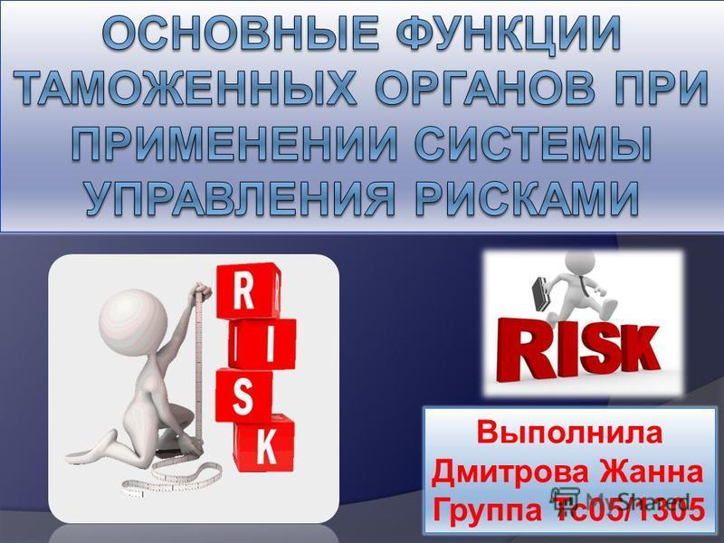 Выполнила Дмитрова Жанна Группа Тс 05/1305