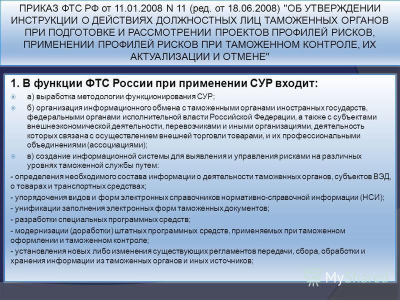 ПРИКАЗ ФТС РФ от 11.01.2008 N 11 (ред. от 18.06.2008)