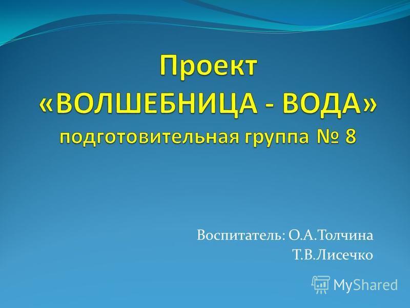 Воспитатель: О.А.Толчина Т.В.Лисечко