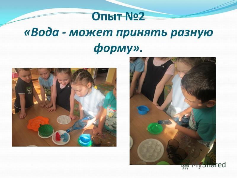 Опыт 2 «Вода - может принять разную форму».