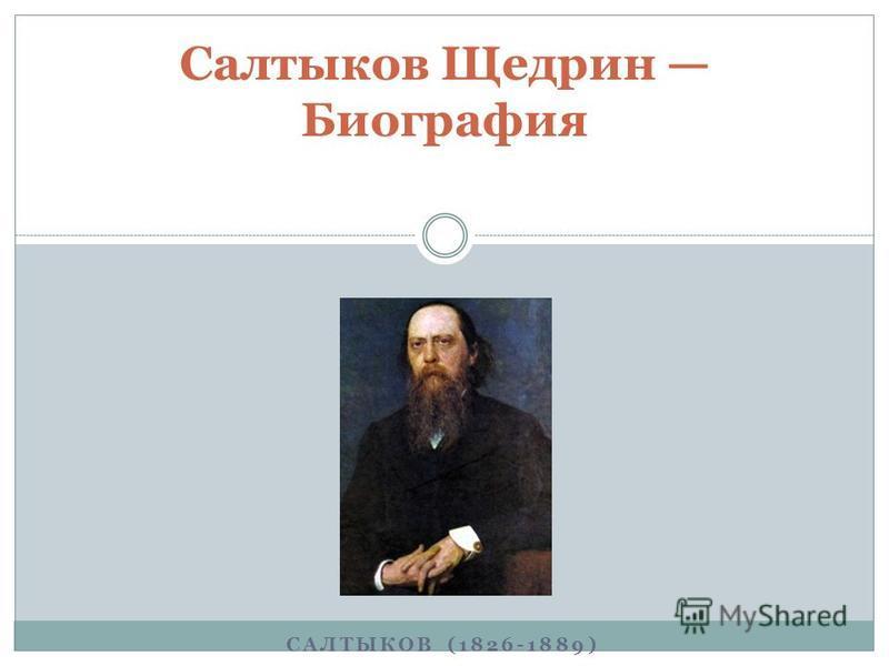 САЛТЫКОВ (1826-1889) Салтыков Щедрин Биография