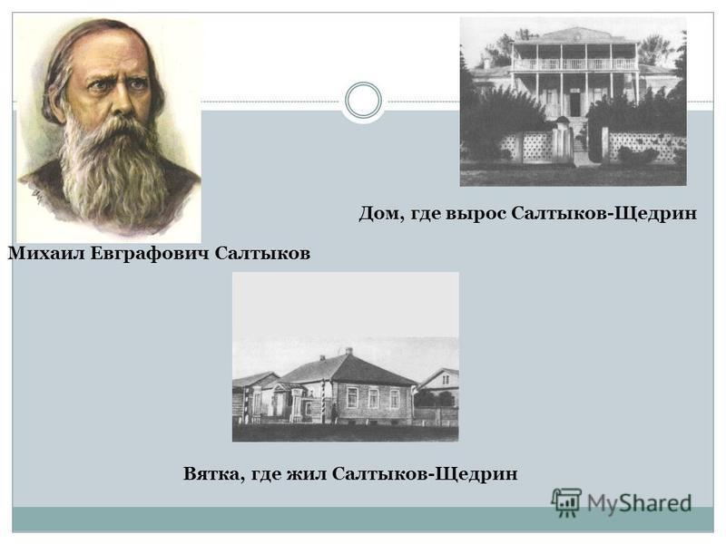 Михаил Евграфович Салтыков Дом, где вырос Салтыков-Щедрин Вятка, где жил Салтыков-Щедрин