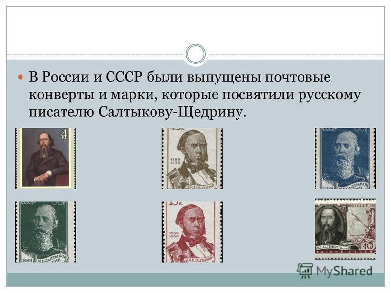 В России и СССР были выпущены почтовые конверты и марки, которые посвятили русскому писателю Салтыкову-Щедрину.