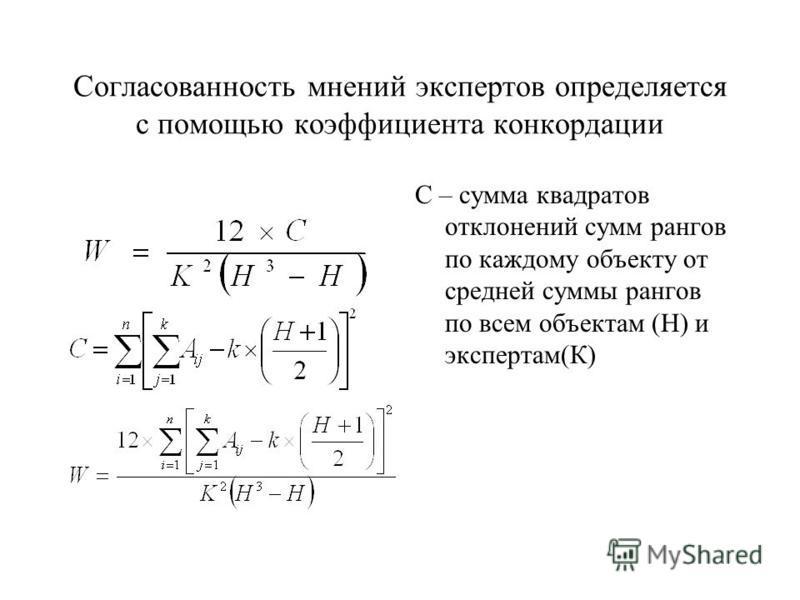 Согласованность мнений экспертов определяется с помощью коэффициента конкордации С – сумма квадратов отклонений сумм рангов по каждому объекту от средней суммы рангов по всем объектам (Н) и экспертам(К)