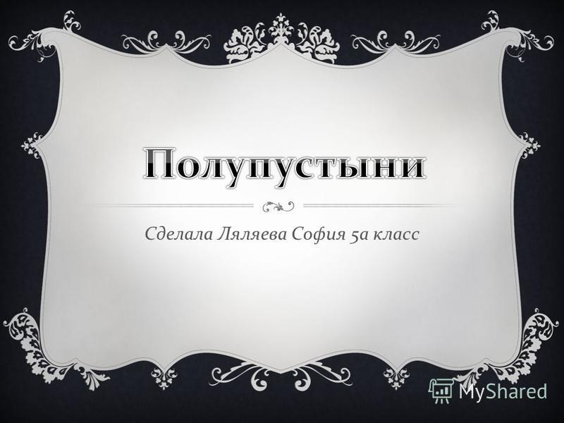 Сделала Ляляева София 5 а класс