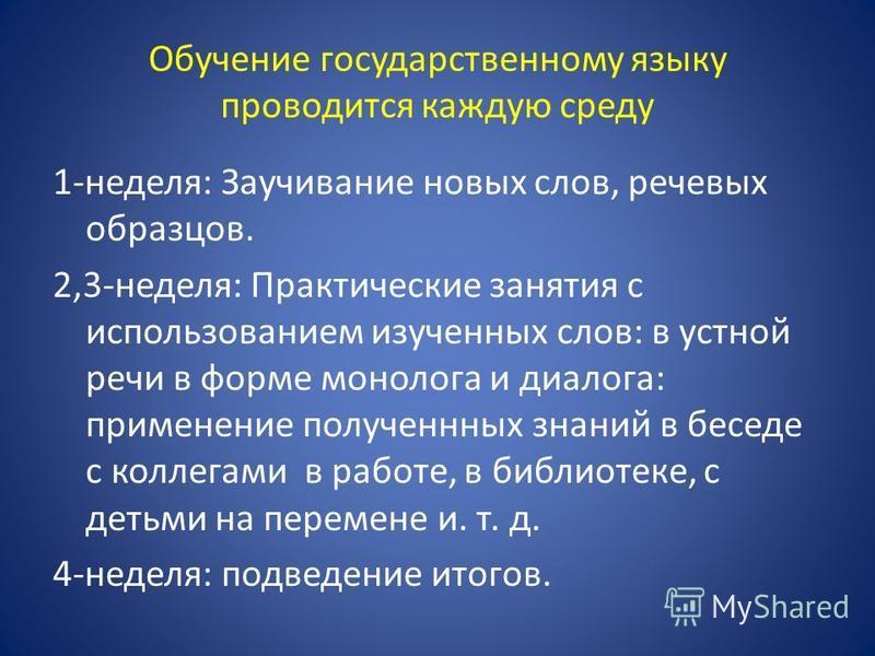 Основание для организации Дня государственного языка Послание Президента Республики Казахстан народу Казахстана от 28 января 2011 года Государственная программа развития и функционирования языков в Республике Казахстан на 2011-2020 годы План мероприя