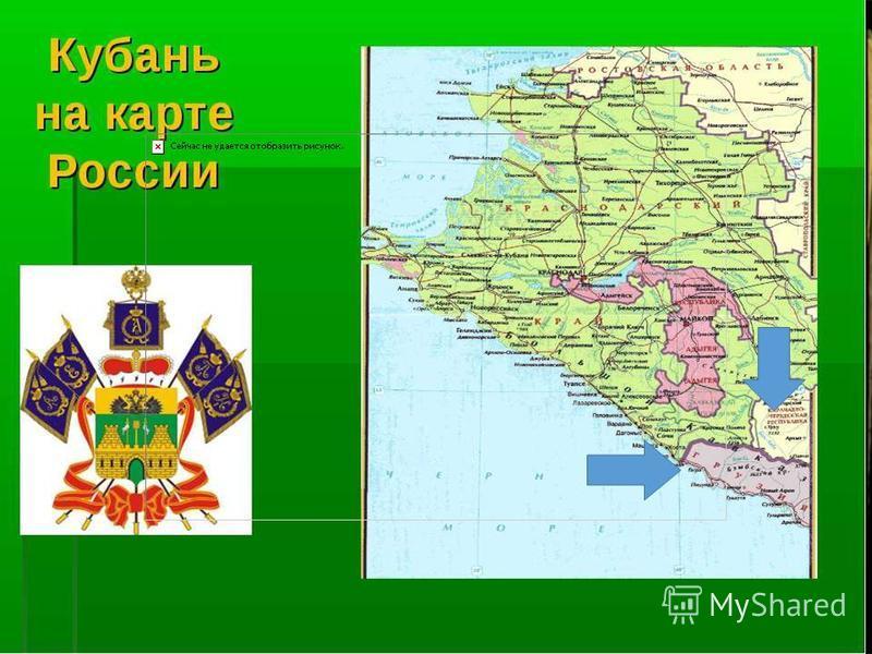 Куба́нь исторический регион на Северном Кавказе, прилегающий к реке Кубань и её притокам, который принадлежал Черкесии и Крымскому ханству. В 1783 году, после ликвидации Крымского ханства, присоединён к Российской Империи.Северном Кавказе КубаньЧерке