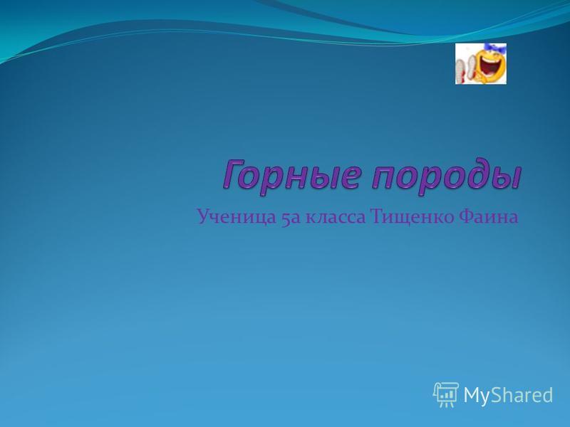 Ученица 5 а класса Тищенко Фаина