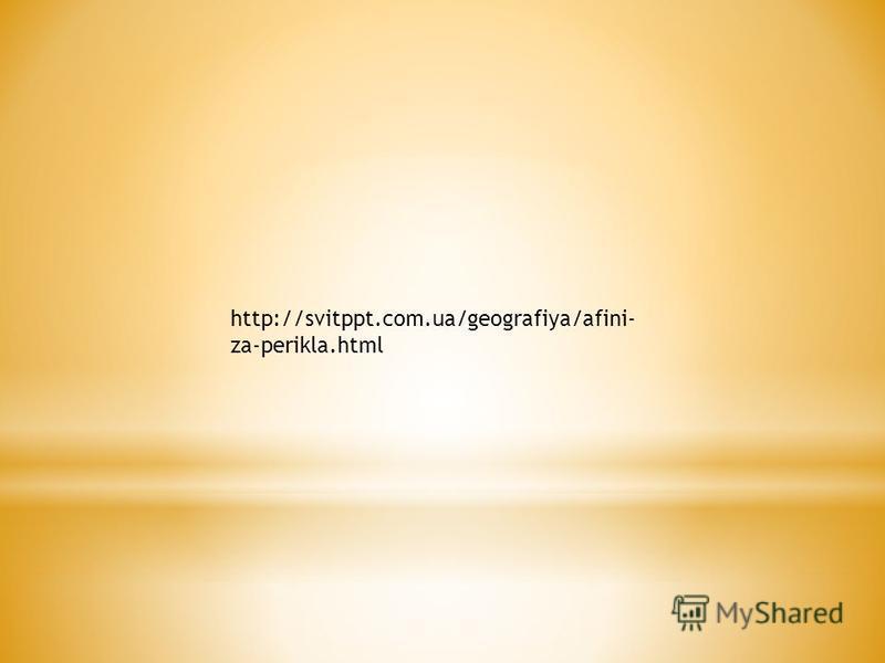 http://svitppt.com.ua/geografiya/afini- za-perikla.html
