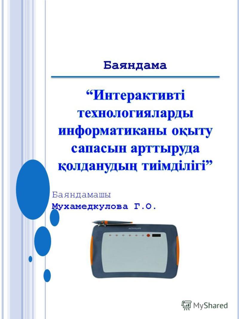 Баяндама Баяндамашы Мухамедкулова Г.О.