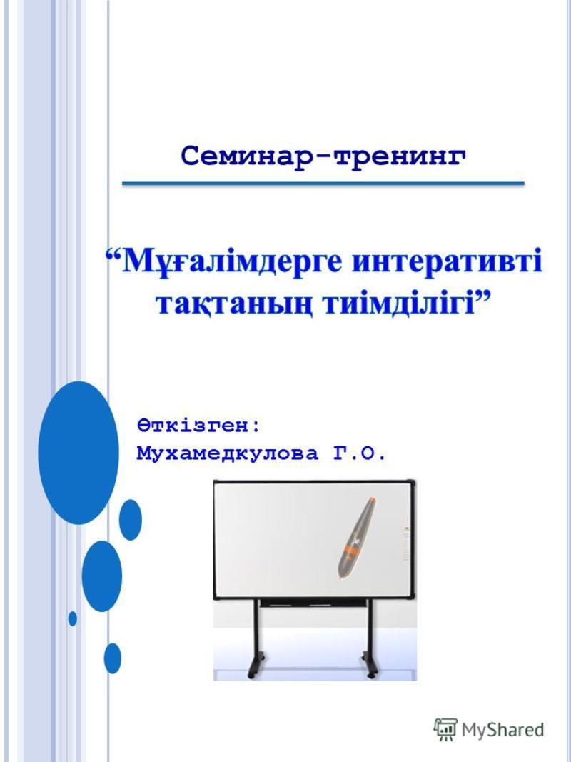 Семинар-тренинг Өткізген: Мухамедкулова Г.О.