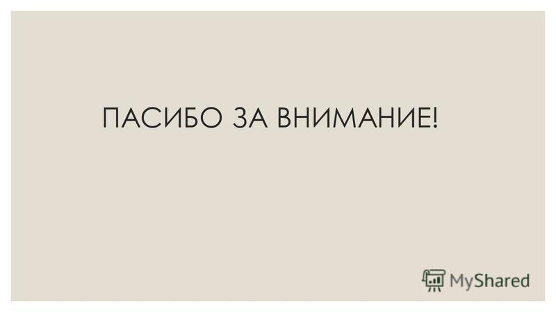 ПАСИБО ЗА ВНИМАНИЕ!
